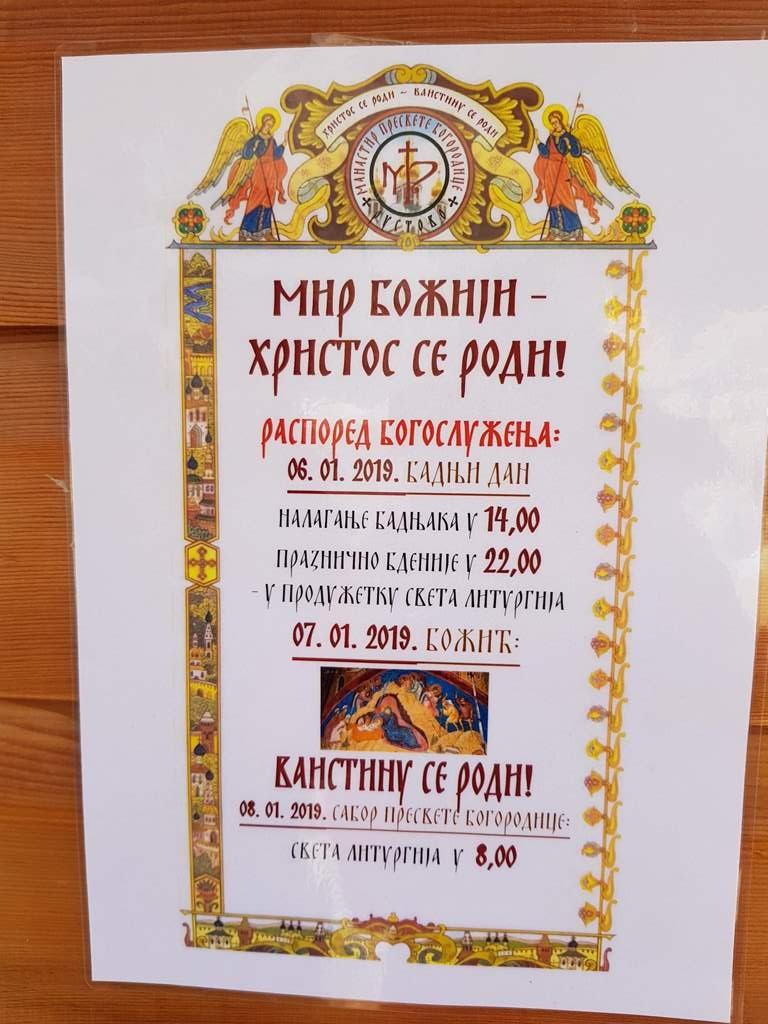 БадниДан в монастыре Рустово