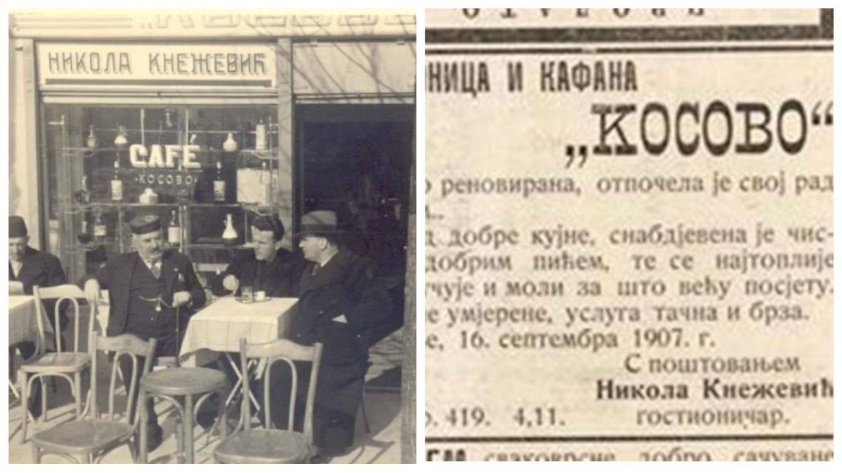 черногория история кафе
