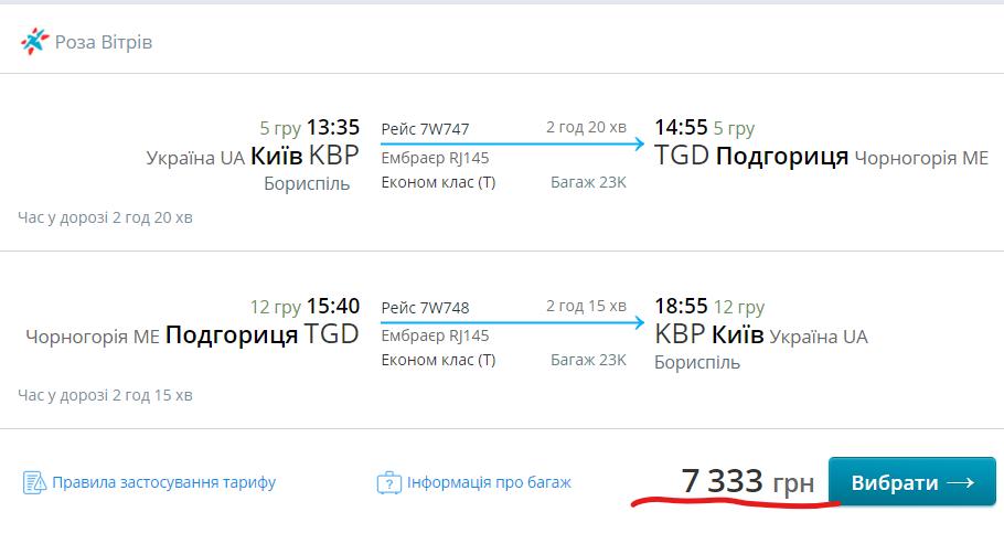 самолет из Черногории в Украину