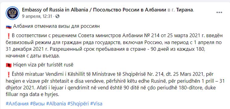 Виза в албанию россиянам