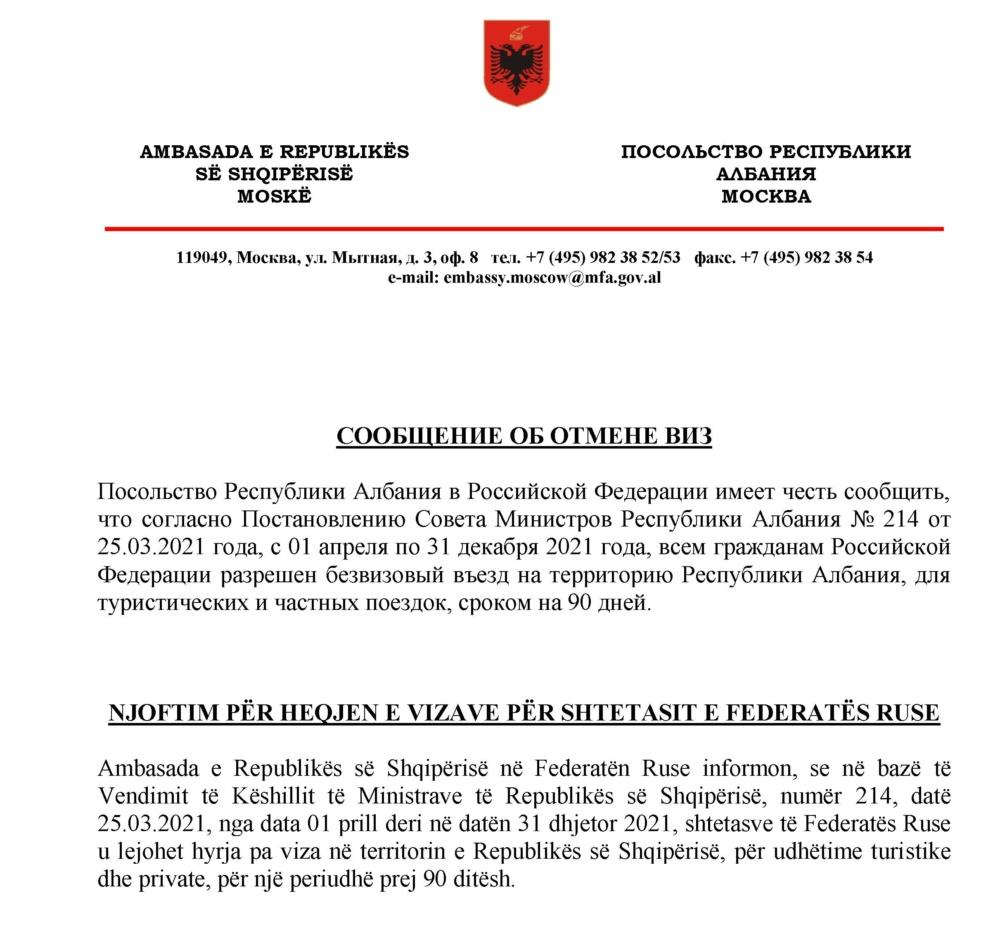 виза в Албанию 2021 для россиян