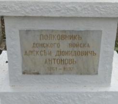 белые эмигранты, Херцег-Нови