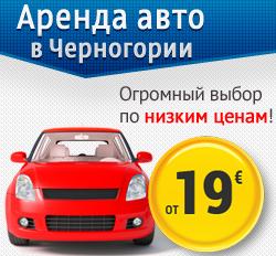 аренда машины в Черногории недорого