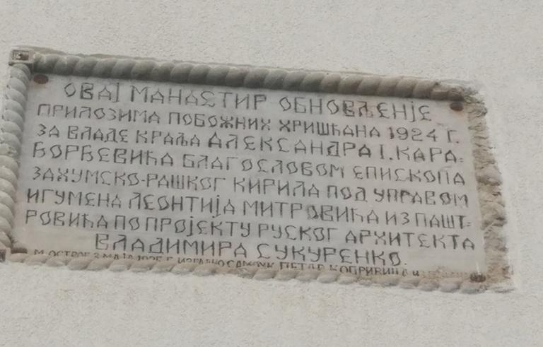 архитектор Владимир Сукуренко восстановил Острог после пожара