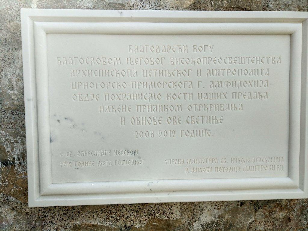 церковь Александра Невского, Свети Стефан