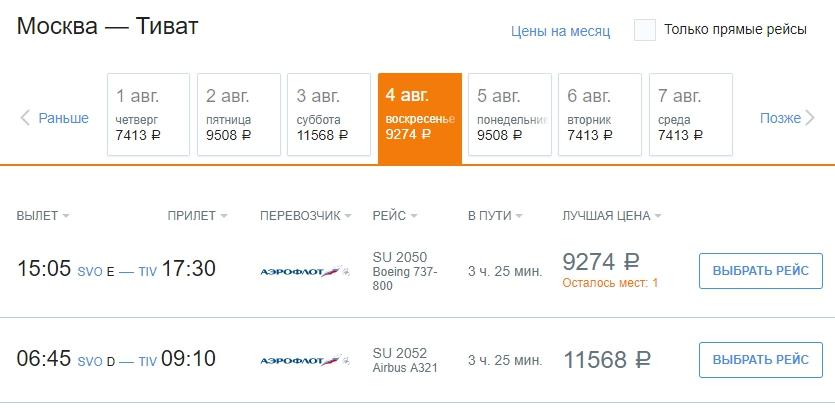 билеты Москва Тиват дешево
