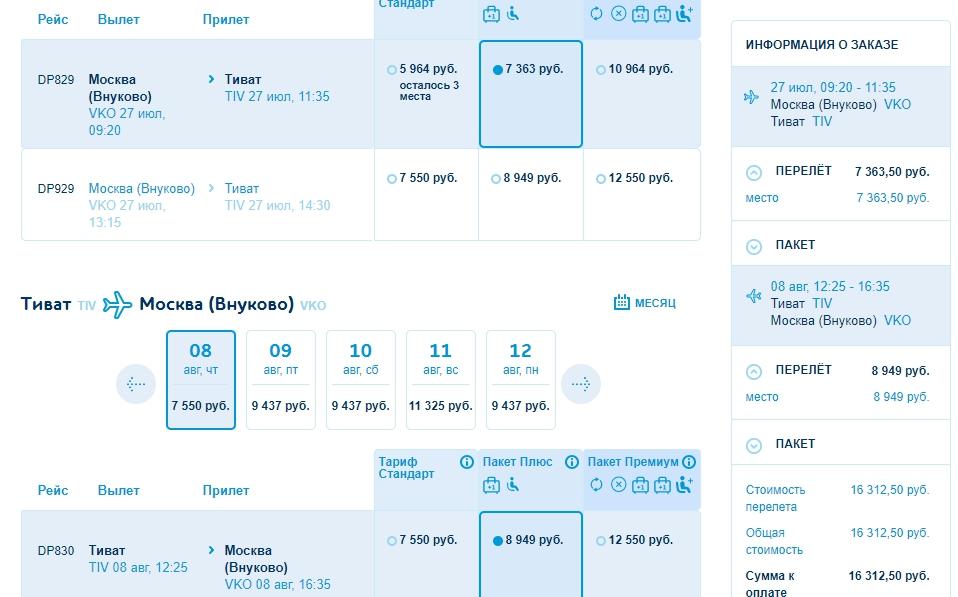 дешевые билеты победа Москва Тиват