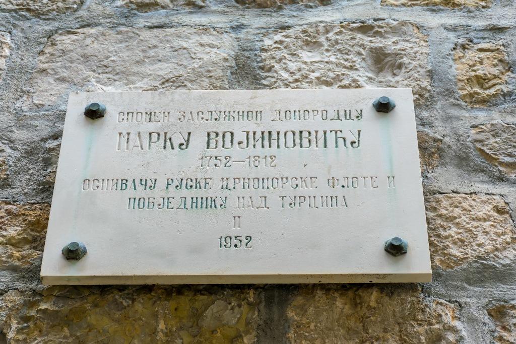 дом Марко Войновича Херцег-Нови